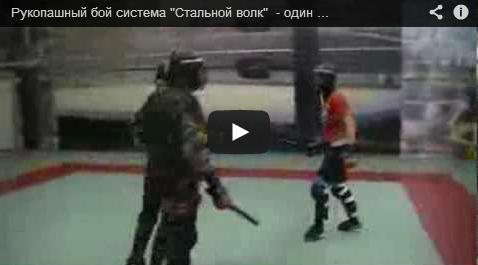 Ножевой бой в Москве обучение