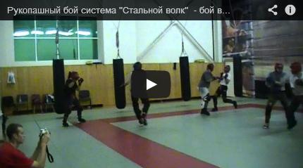 Обучение рукопашному бою в Москве