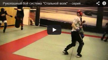 Самооборона в Москве обучение